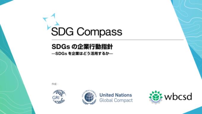 SDGsを経営戦略に統合するための手引書「SDG Compass」