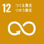 SDGs目標12アイコン
