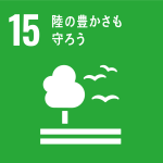 SDGs目標15アイコン