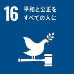 SDGs目標16アイコン