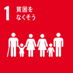 SDGs目標1アイコン