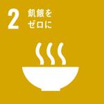 SDGs目標2アイコン