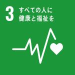 SDGs目標3アイコン