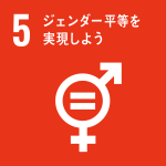 SDGs目標5アイコン