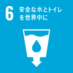 SDGs目標6アイコン