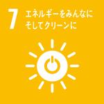 SDGs目標7アイコン