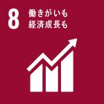 SDGs目標8アイコン