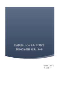 社会問題・ソーシャルグッドに関する意識・行動調査 結果レポート2021